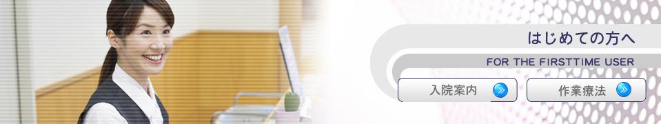千葉県千葉市の医療法人石郷岡病院(精神科、神経内科)
